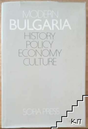 Modern Bulgaria: History, Policy, Economy, Culture