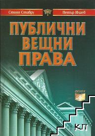 Публични вещни права