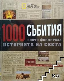 1000 събития, които формираха историята на света. Част 1: Античност и Средновековие