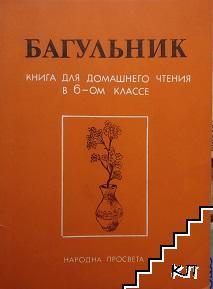 Багульник. Книга для домашнего чтения для 6. класса