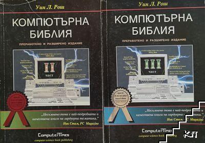 Компютърна библия. Част 2-3