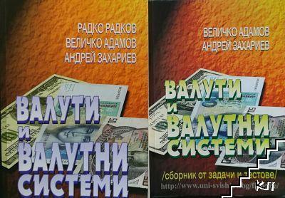 Валути и валутни системи / Валути и валутни системи (сборник от задачи и тестове)