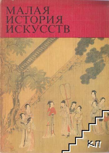 Малая история искусств: Искусство стран Дальнего Востока