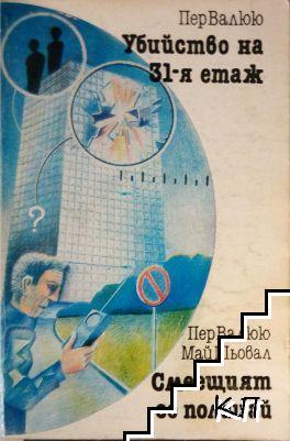 Убийство на 31-я етаж / Смеещият се полицай