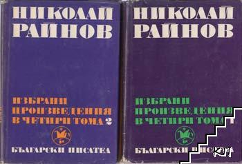 Избрани произведения в четири тома. Том 1-2