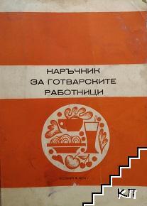 Наръчник за готварските работници