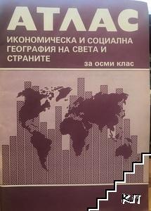 Атлас. Икономическа и социална география на света и страните за 8. клас