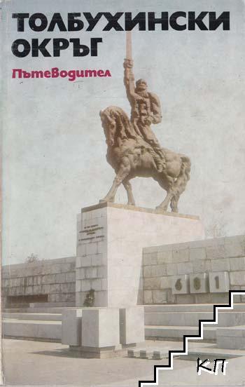 Толбухински окръг. Пътеводител