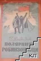 Полярните робинзоновци