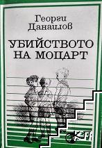 Убийството на Моцарт