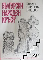 Български народен кръст