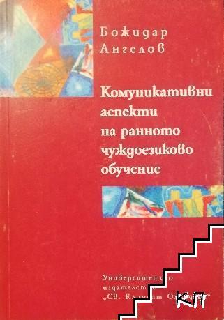 Комуникативни аспекти на ранното чуждоезиково обучение