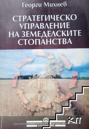 Стратегическо управление на земеделските стопанства