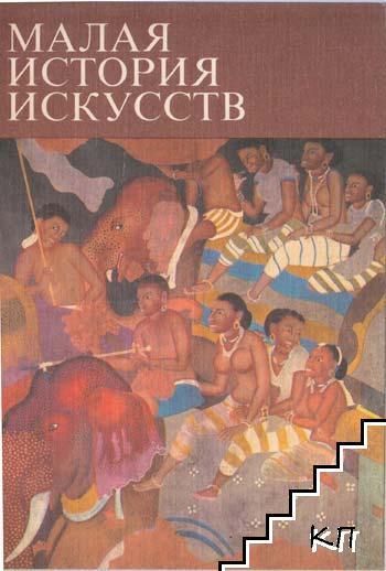 Малая история искусств в десяти томах. Том 4: Искусство Южной и Юго-Восточной Азии