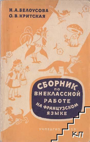 Сборник по внеклассной работе на французском языке