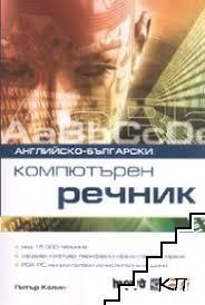 Английско-български компютърен речник