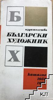 """Издателство """"Български художник"""""""