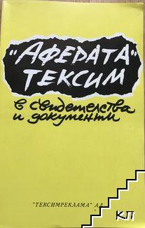 """""""Аферата"""" Тексим в свидетелства и документи"""