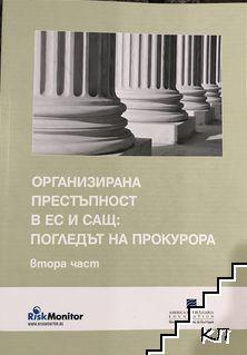 Организирана престъпност в ЕС и САЩ: Поглед на прокурора. Част 2