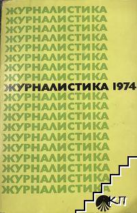 Журналистика 1974