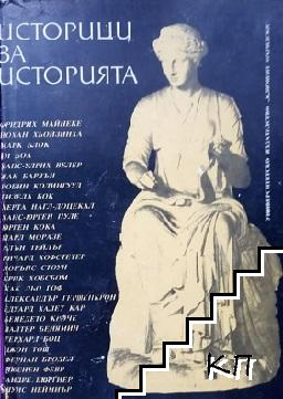 Историци за историята