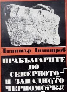 Прабългарите по Северното и Западното Черноморие