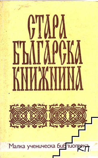 Стара българска книжнина