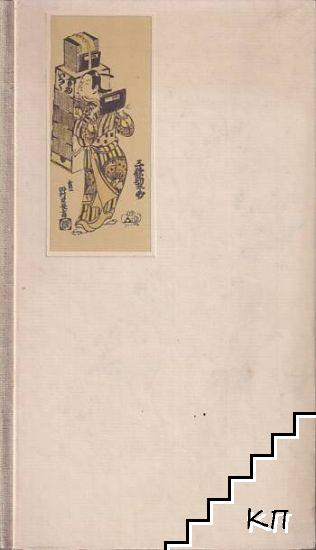 Японское искусство книги VII-XIX века