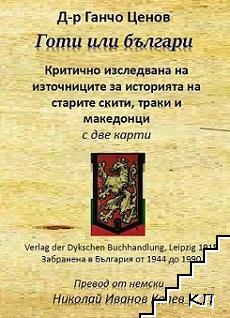 Готи или българи