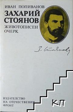 Захарий Стоянов