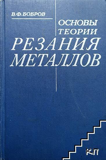 Основы теории резания металлов