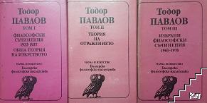 Избрани философски съчинения в три тома. Том 1-3