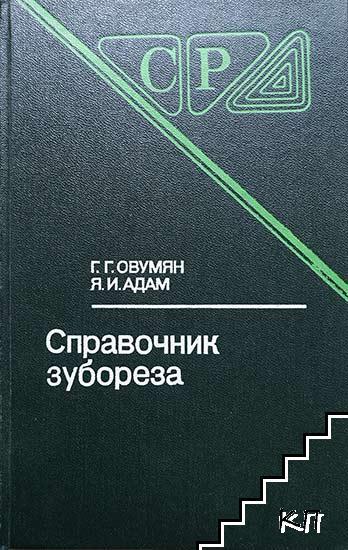 Справочник зубореза