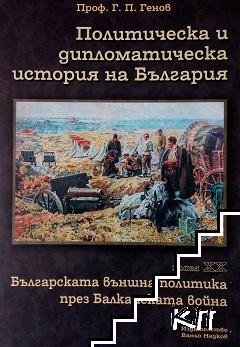 Политическа и дипломатическа история на България. Том 20: Българската външна политика през Балканската война