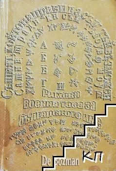 Римска военна теза за българското име