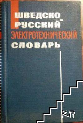 Шведско-русский электротехнический словарь