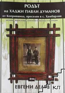 Родът на Хаджи Павли Думанов от Копривщица, преселен в село Хамбарлии