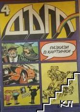 Дъга. Разкази в картинки. Бр. 4 / 1981