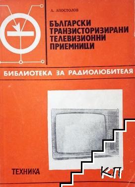 Български транзисторизирани телевизионни приемници