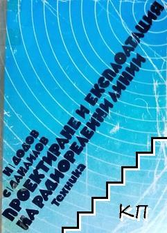 Проектиране и експлоатация на радиорелейни линии
