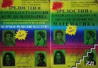 Зрелостен и кандидат-студентски курс по математика. Част 1-2