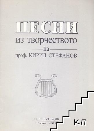 Песни из творчеството на проф. Кирил Стефанов
