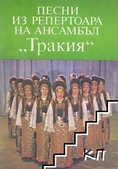 """Песни из репертоара на ансамбъл """"Тракия"""""""