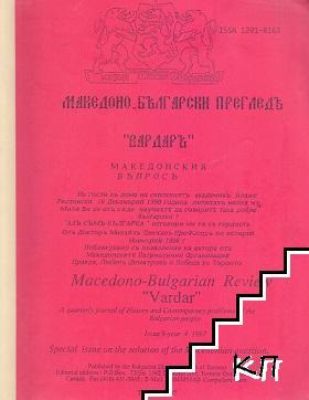 """Македоно-български преглед """"Вардар"""""""