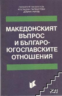Македонският въпрос и българо-югославските отношения