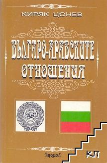 Българо-арабските отношения