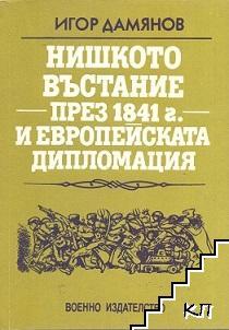 Нишкото въстание през 1841 г. и европейската дипломация