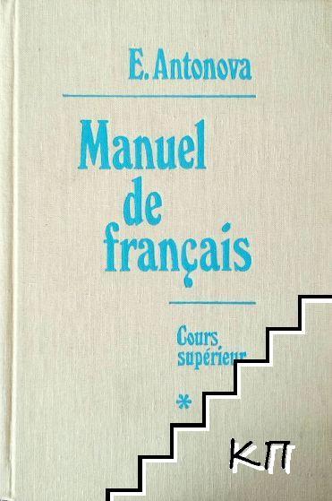 Manuel de Français. Cours supérieur
