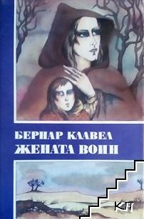Жената воин