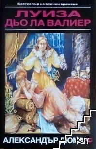 Виконт дьо Бражелон, или десет години по-късно. Част 3: Луиза дьо ла Валиер. Том 3